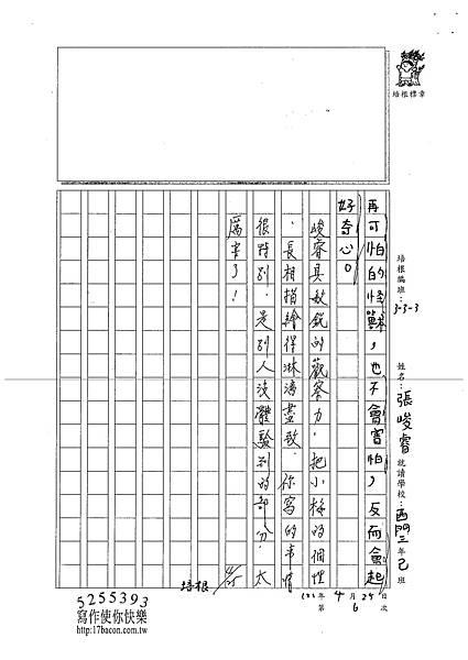 101W3406張峻睿 (3)