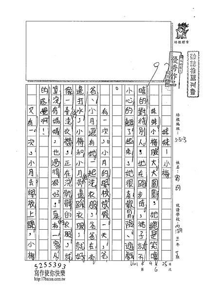 101W3406陳宥均 (1)