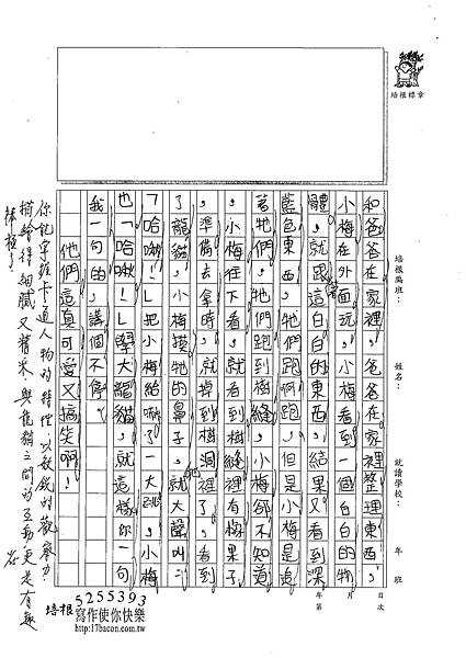 101W3406陳宥均 (2)