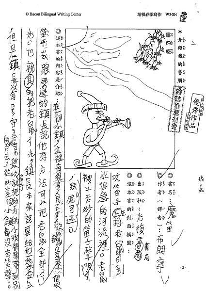 101W3404呂振嘉 (1)