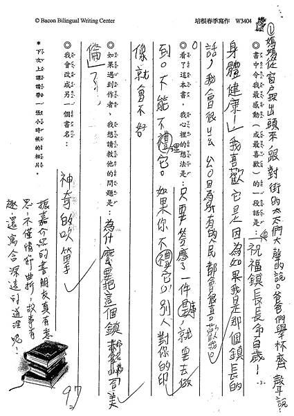 101W3404呂振嘉 (2)