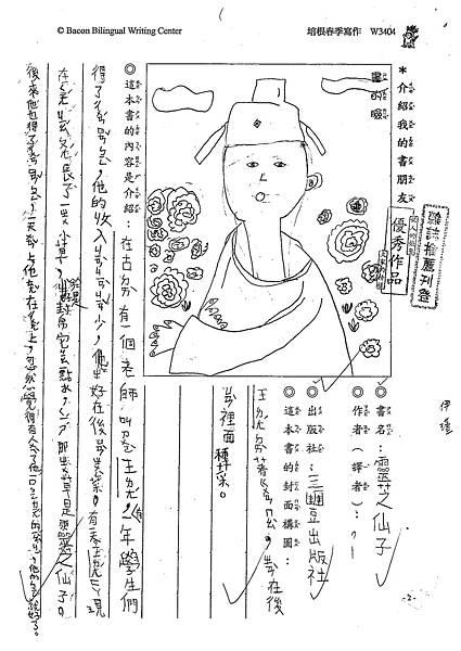 101W3404徐伊瑾 (1)