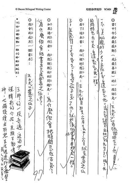 101W3404徐伊瑾 (2)