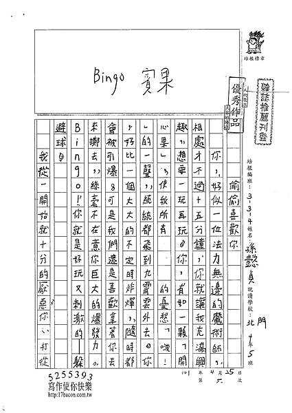 101W4406孫懿貞 (1)