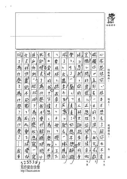 101W4406孫懿貞 (2)