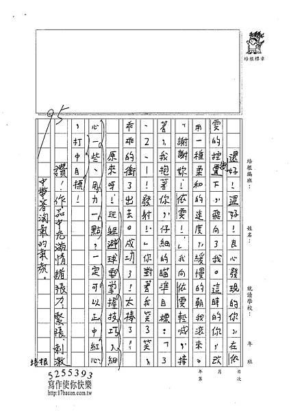 101W4406孫懿貞 (4)
