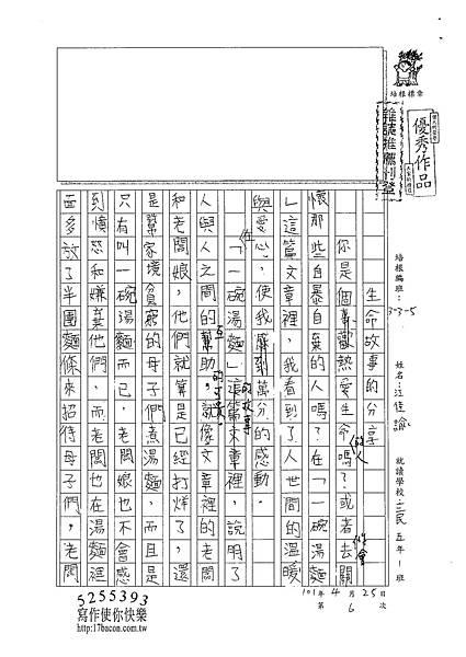 101W5406江佳諭 (1)