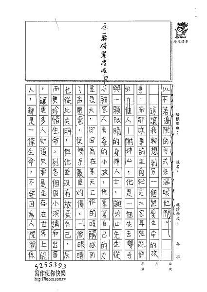 101W5406江佳諭 (2)