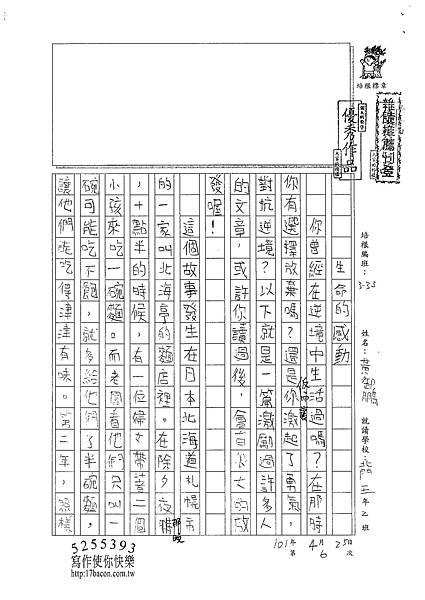 101W5406黃御鵬 (1)