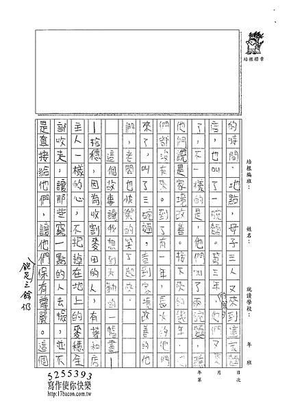 101W5406黃御鵬 (2)
