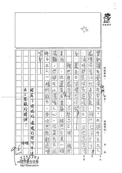 101W5406黃御鵬 (3)