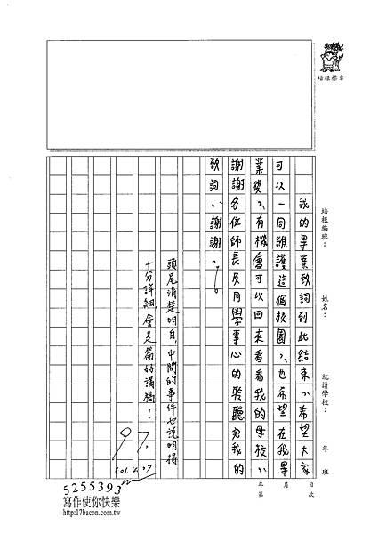 101W6404洪佳廷 (3)