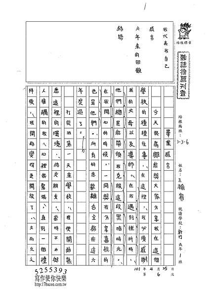 101W6406王瀚睿 (1)
