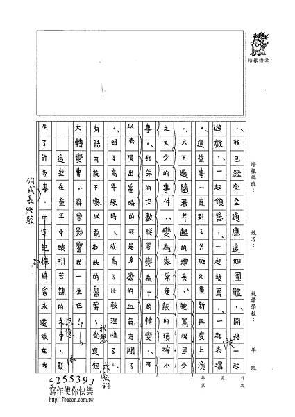 101W6406王瀚睿 (2)
