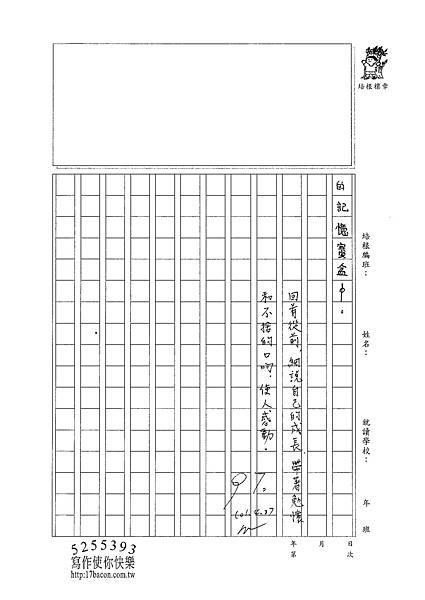 101W6406王瀚睿 (3)