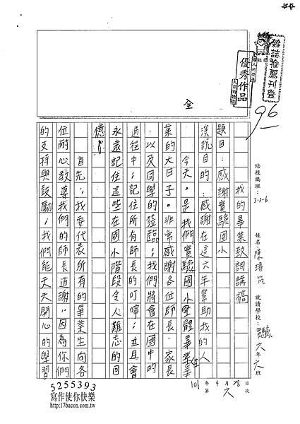 101W6406陳璿筑 (1)