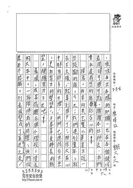 101W6406陳璿筑 (2)