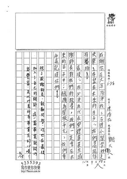 101W6406陳璿筑 (3)