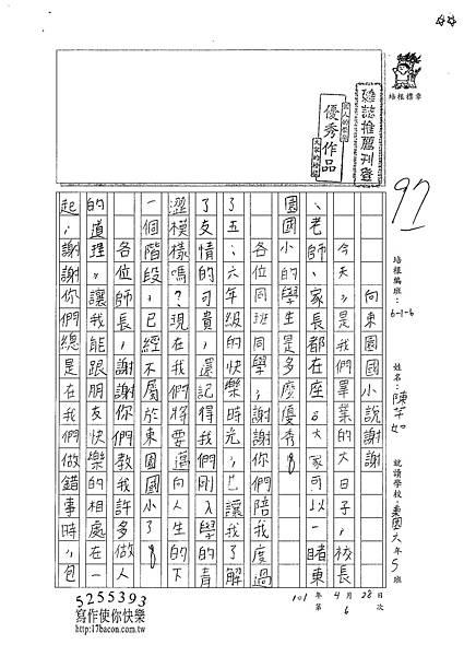 101W6406陳芊如 (1)