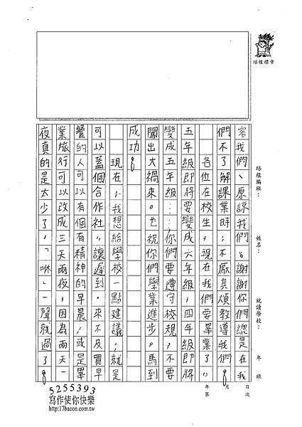 101W6406陳芊如 (2)