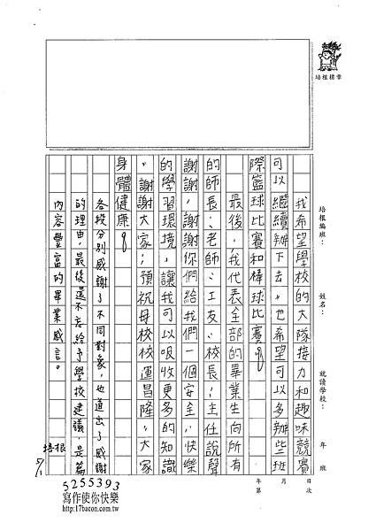 101W6406陳芊如 (3)
