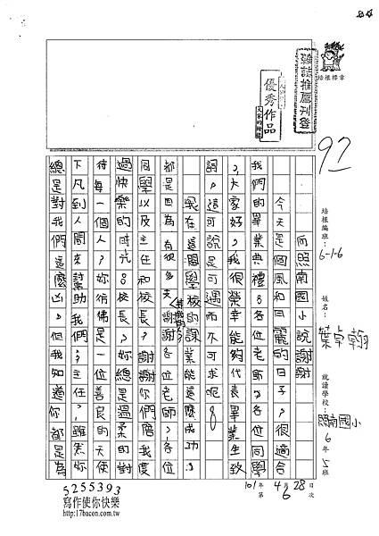 101W6406葉卓翰 (1)
