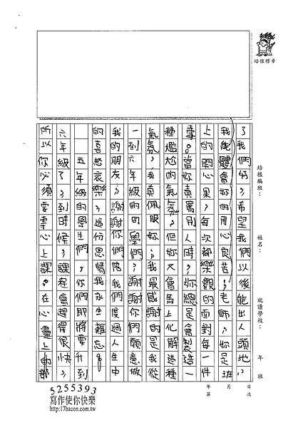 101W6406葉卓翰 (2)