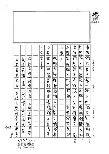 101W6406葉卓翰 (3)