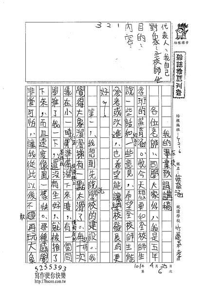 101W6404莊育涵 (1)