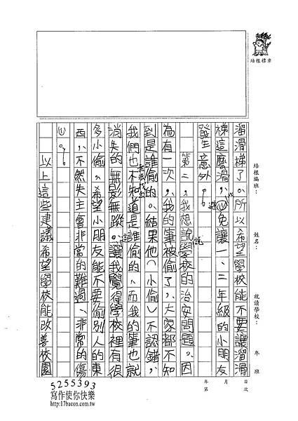 101W6404莊育涵 (2)