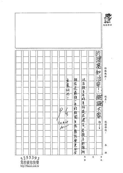 101W6404莊育涵 (3)