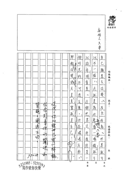 99WE206唐文駿 (4).jpg