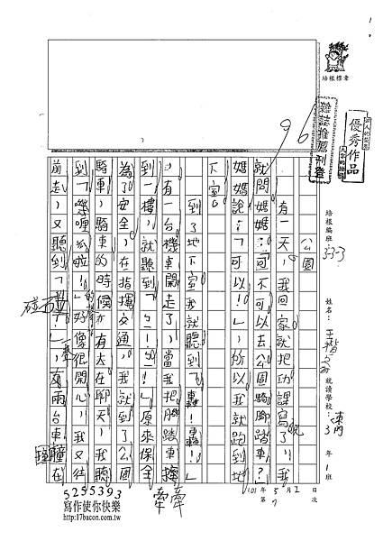 101W3407王楷睿 (1)