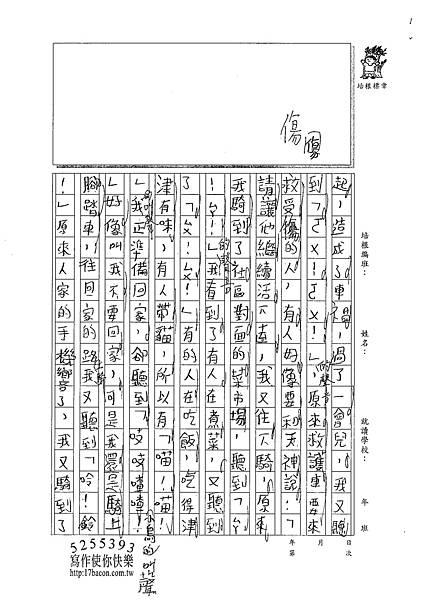 101W3407王楷睿 (2)