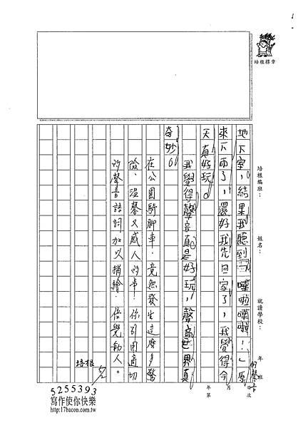 101W3407王楷睿 (3)