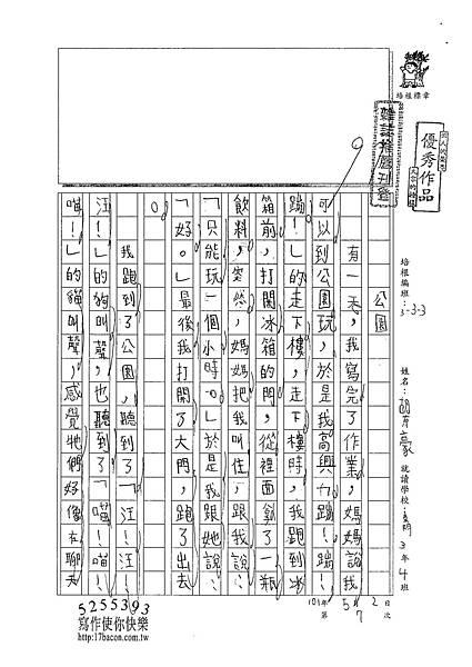 101W3407胡育豪 (1)