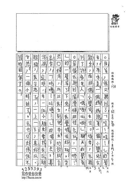 101W3407胡育豪 (2)