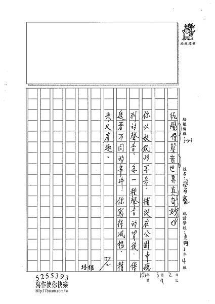 101W3407胡育豪 (3)