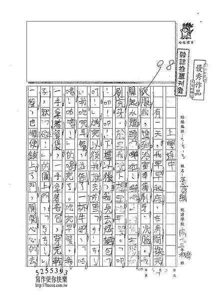 101W3407張宸綱 (1)