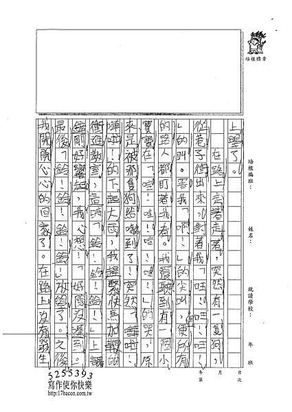 101W3407張宸綱 (2)