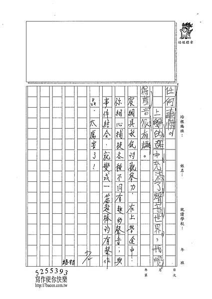 101W3407張宸綱 (3)
