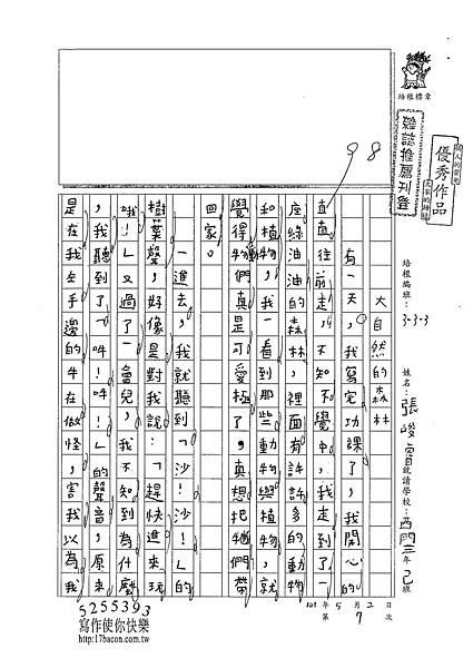 101W3407張峻睿 (1)