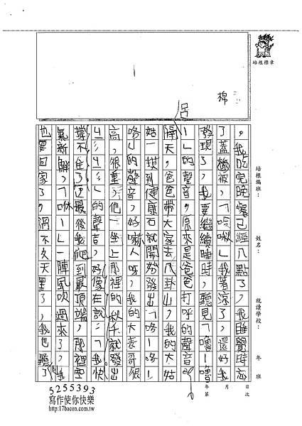 101W3407李昀蓁 (2)