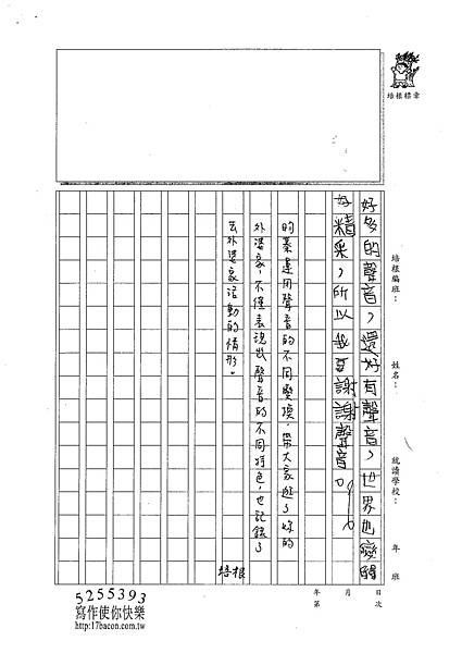 101W3407李昀蓁 (3)