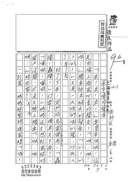 101W3407張新芸 (1)