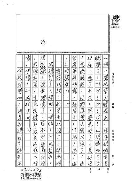 101W3407張新芸 (2)