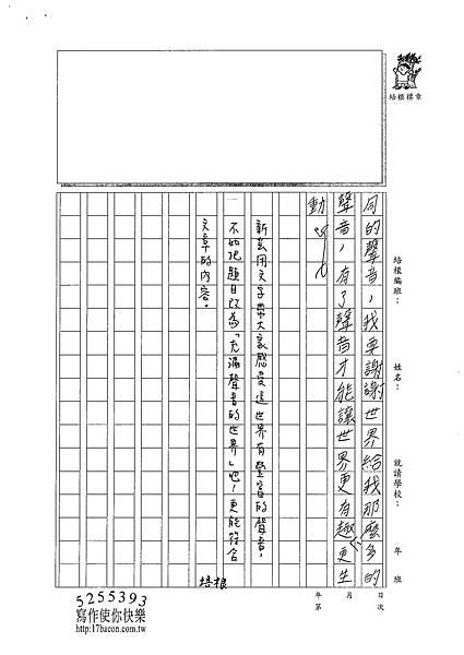 101W3407張新芸 (3)