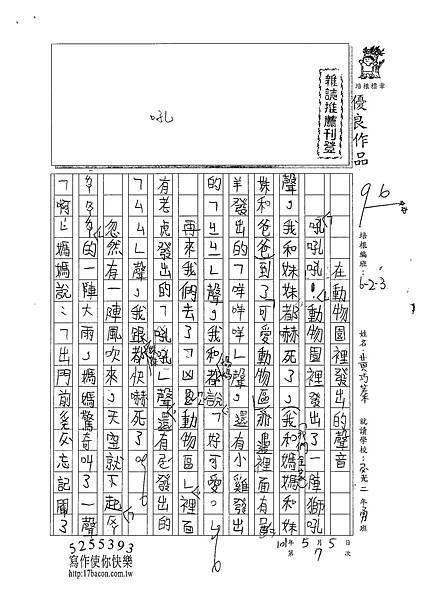 101W3407黃巧蓁 (1)