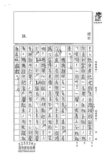 101W3407黃巧蓁 (2)