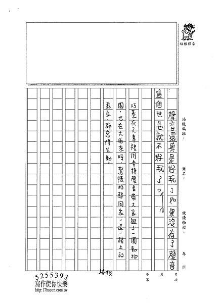 101W3407黃巧蓁 (3)